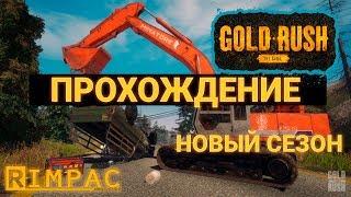 Gold Rush The Game _ #1 _ Золото тут под землёй! Его просто надо выкопать!