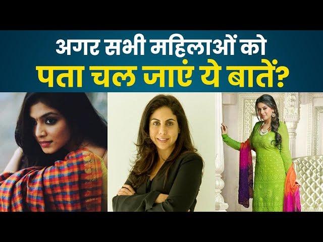 अगर हर Indian Woman को मालूम चल जाएं ये बातें तो देखिए समाज में क्या होगा