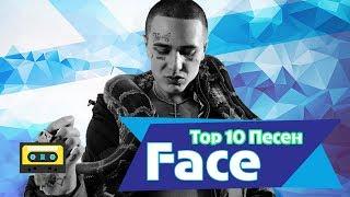 "Top 10 Песен ""Face"" 2017"
