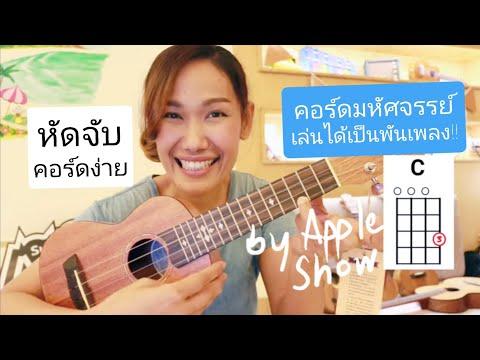 หัดจับคอร์ดง่าย 4คอร์ดมหัศจรรย์ เล่นได้เป็นพันเพลง!! by Apple Show