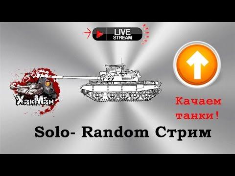 Solo Random Stream! Качаем танки!