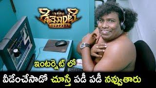 Demonte Colony Movie Scenes - Yogi Babu Gets Caught In a Internet Cafe -  Hilarious Comedy