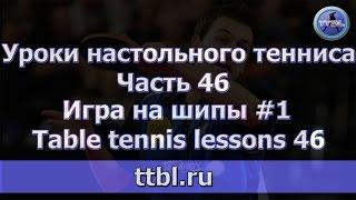 Уроки настольного тенниса. Часть 46.  Игра на шипы. Table tennis lessons 46