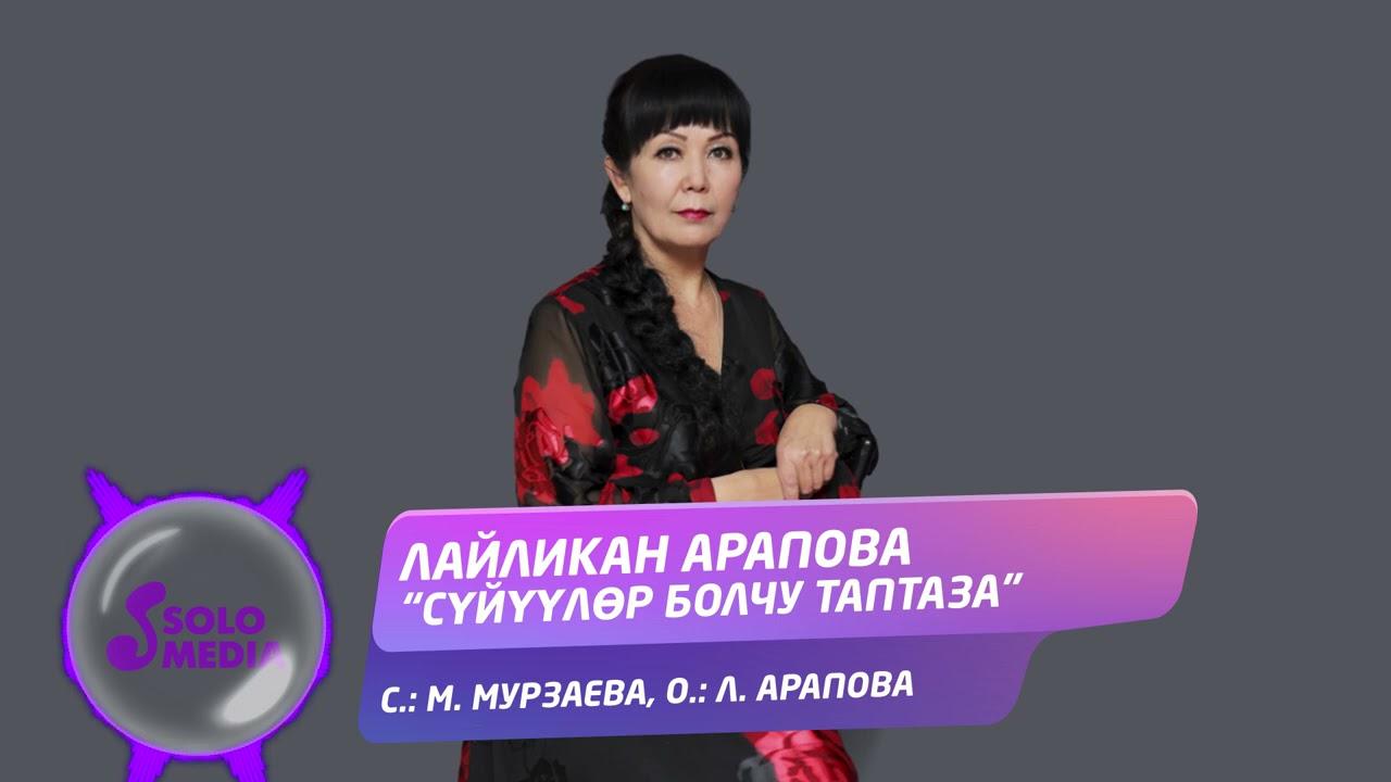Лайликан Арапова - Суйуулор болчу таптаза / Жаны ыр 2021