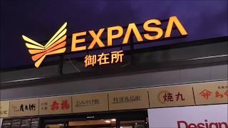 東名阪自動車道 御在所SA(EXPASA御在所 )上り