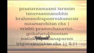 Prataha Smaran Mantra (Morning Prayer to Lord Surya) - with English lyrics