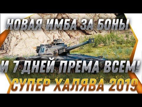 7 ДНЕЙ ПРЕМА И НОВЫЙ ТАНК ИМБА ЗА БОНЫ, ГЛАВНЫЙ СЮРПРИЗ ВГ - МАГАЗИН ТАНКОВ ЗА БОНЫ В World Of Tanks
