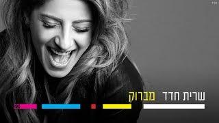שרית חדד - מברוק - Sarit Hadad