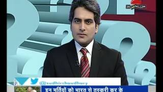 DNA  Analysis of Indian diplomacy that causing trouble for China and Pakistan  Part II