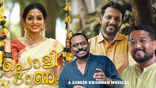 പൊളി ഓണം | Suresh Krishnan | Najim Arshad | Jassie Gift | Jayadevan Devarajan | Onam Song 2021 |