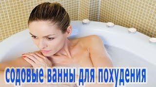 ★СОДОВЫЕ ванны для ПОХУДЕНИЯ. Эфирные масла для ванны с содой. Кратко и понятно.