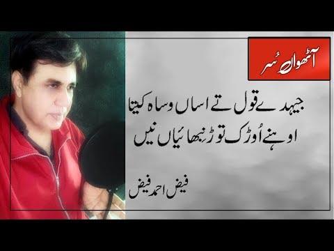 Lammi Raat Si Dard Firaq Wali   In Junaid Iqbal Voice   Aathwan Sur, Episode 6   23rd November, 2019
