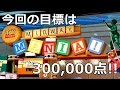 "【攻略】Toy Story Mania! ポイント解説!!- How to get better scores at ""To…"