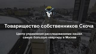 Трехпалубный пентхаус: ЦУР нашёл самую большую квартиру Москвы [censored]