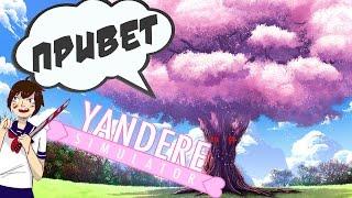 Деревья ГОВОРЯТ ! : Yandere Simulator пр...