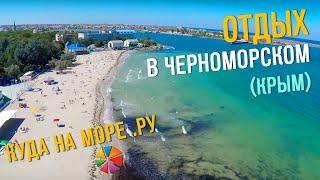 видео Черноморское крым частный сектор у моря