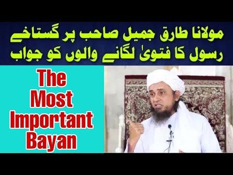 Maulana Tariq Jameel Sb Par Gustakh-e-Rasool Ka Fatwa Lagane Walo Ko Jawab By Mufti Tariq Masood