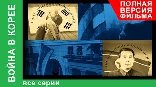 Война в Корее. Все серии подряд. Документальный Фильм. StarMedia. Babich-Design