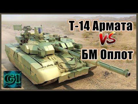 Т-14 Армата в АТО / Оплот Vs Армата / Война Россия Украина