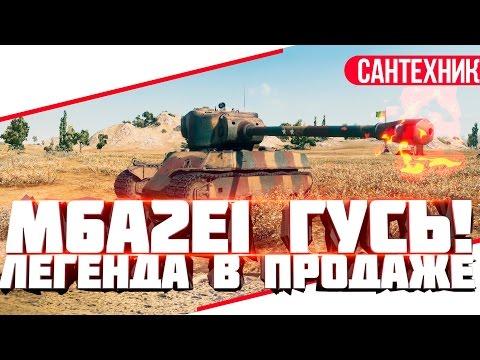 M6A2E1 (Гусь) Гайд (обзор) World of Tanks(wot)