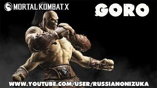 Mortal Kombat X Tower - GORO  (RUS)