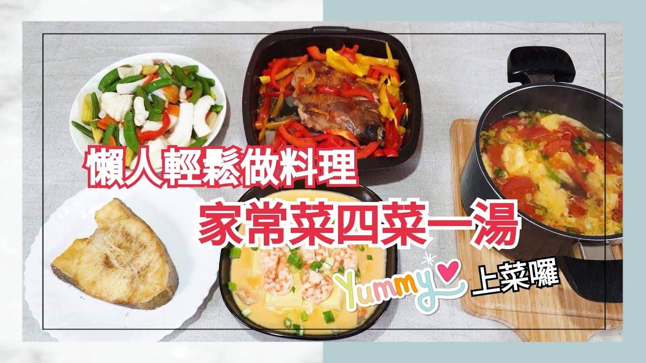 飲食日記#3|義式烤雞腿 氣炸鱈魚 蝦仁豆腐蒸蛋 甜豆炒花枝 番茄蛋花湯 |懶人家常料理我家餐桌吃什麼 - YouTube