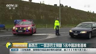 [中国财经报道]新西兰:一旅游巴士侧翻 5名中国游客遇难  CCTV财经