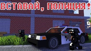 ВСТАВАЙ, ПОЛИЦИЯ! - Майнкрафт Приколы Машинима