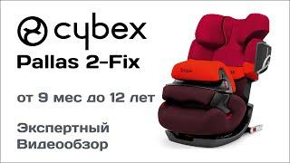 автокресло Cybex Pallas 2 Fix обзор Супермаркета Детских Автокресел
