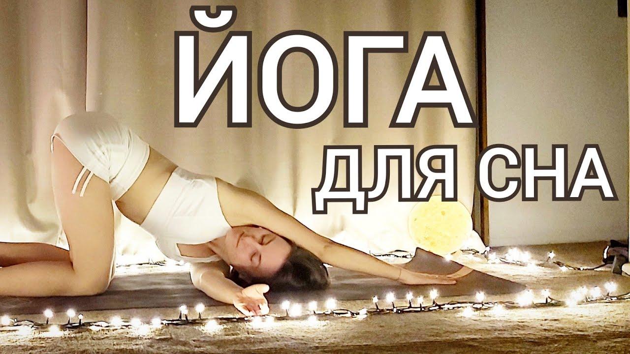ЙОГА ПЕРЕД СНОМ   Йога расслабление   Как расслабиться перед сном   Йога chilelavida