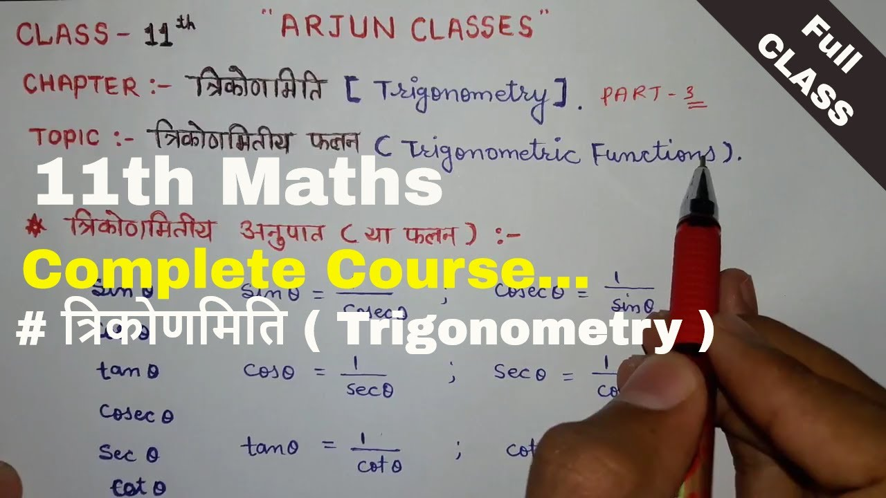 Perfect My Maths Trigonometry Mold - Math Worksheets - modopol.com