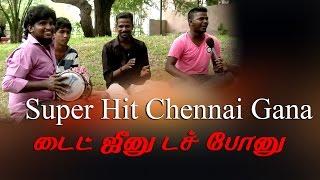 Super Hit Chennai Gana Song டைட் ஜீனு டச் போன்னு- RedPix 24x7