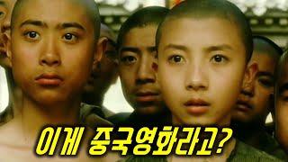 한국네티즌이 평점 9.77점을 준 레전드 중국영화