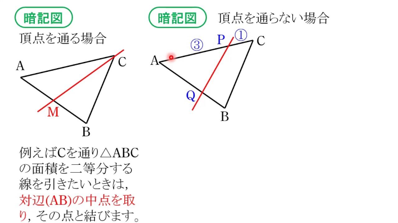 関数12:三角形の面積の二等分 - YouTube