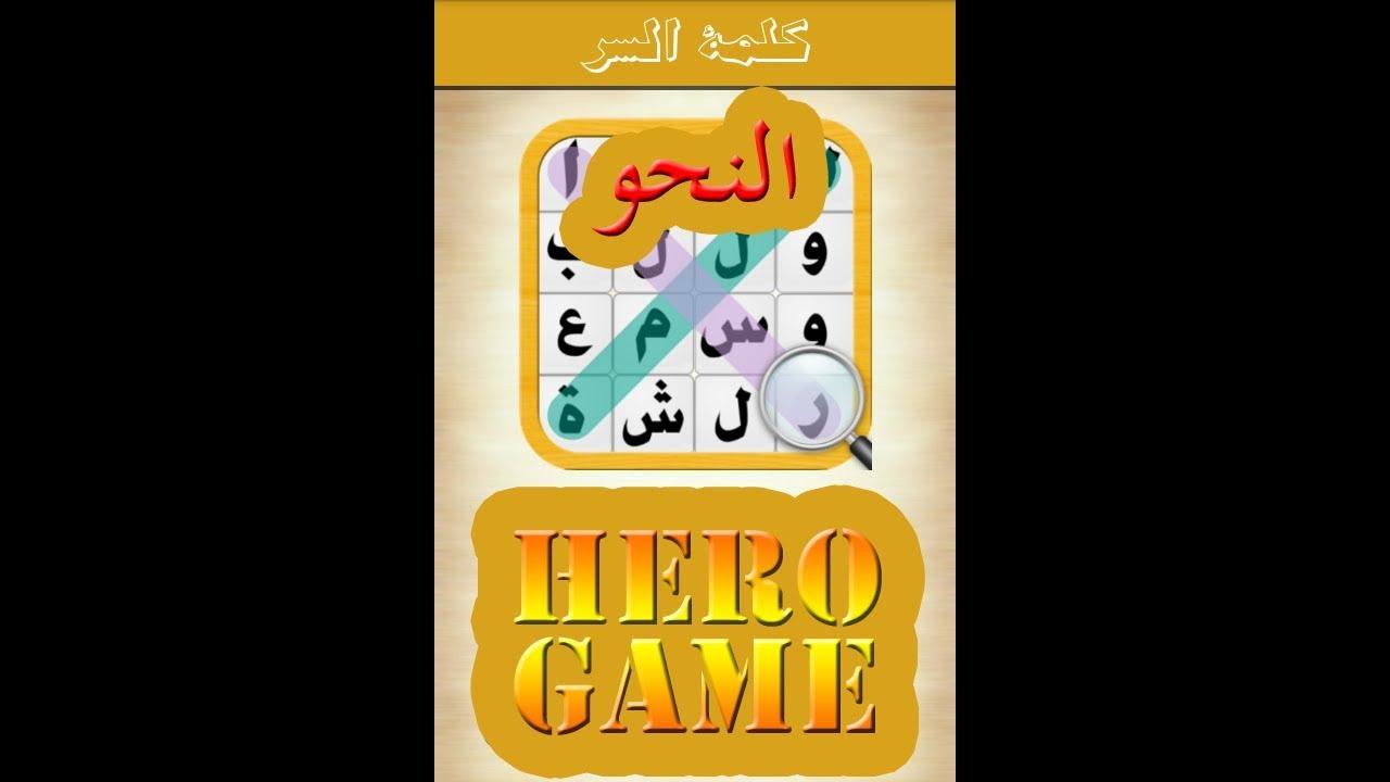 055 النحو كلمة السر هى إمام العربية وشيخ النحاة مكونة من 6 حروف