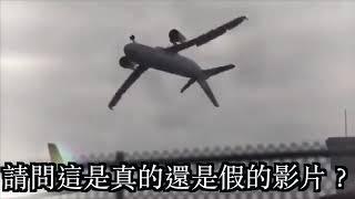 超驚險的飛機降落?這是真的還是假的影片?