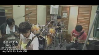 いいオッサンのスタジオ遊び2011年8月のお題は、椿屋四重奏の小春日和。...