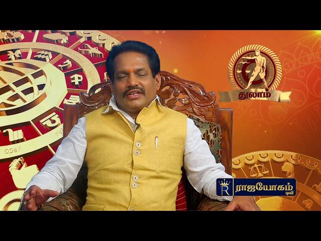 09:06:2018 - Dhina Palan : துலாம் ராசிக்கான பலன் , நல்ல நேரமும் பரிகாரமும் | தினப்பலன் | Rajayogam