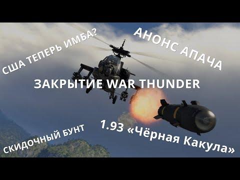 War Thunder ЗАКРОЮТ в 2020, Обновление 1.93, Апач и Скидочный Бунт в War Thunder