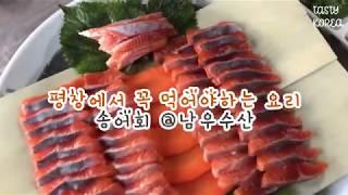 [ENG] 평창에서 겨울 송어회 맛있게 먹기! |How…