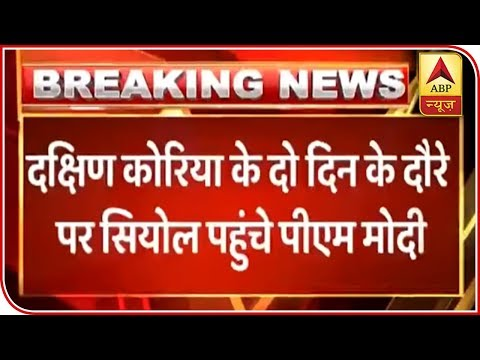 PM Modi Arrives In South Korea On Two-Day Visit | ABP News