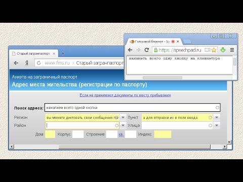 Голосовой набор текста windows 7 программа
