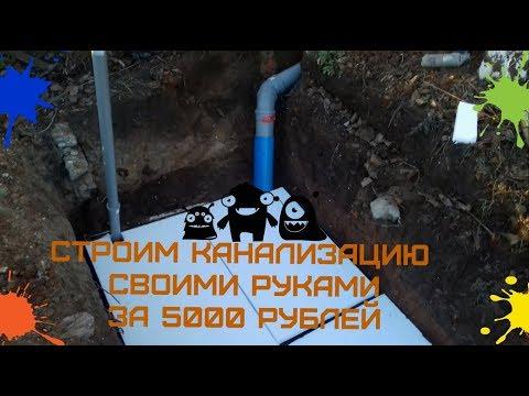 Дешевая канализация для дома и дачи