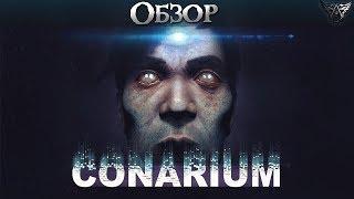 игра: Conarium  Обзор