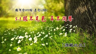 雜阿含1171經-正念(4版)5-1.眼不見聲耳不聞色[德藏比丘]