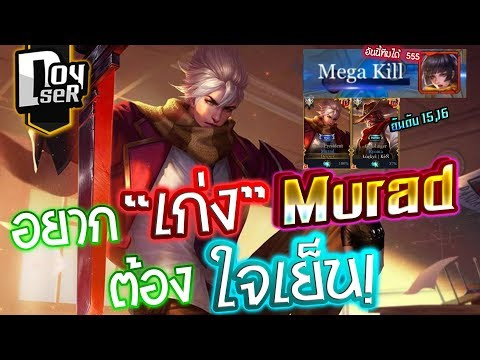 "ROV:อยาก""เก่ง""Muradต้องใจเย็น! สเต็ปการเล่นที่คุณควรเล่น #Murad"