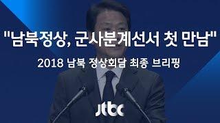 """남북 정상회담 최종 브리핑 """"오전 9시 반, 군사분계선서 첫 만남"""" (2018.4.26)"""