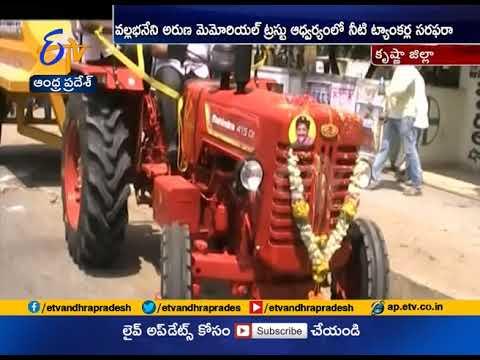Vallabhaneni Aruna Memorial Charitable Trust | 12 Water Tanker Suppliers in Gannavaram