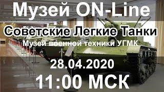 Музей On-Line Советские легкие танки. (Музей военной техники УГМК)
