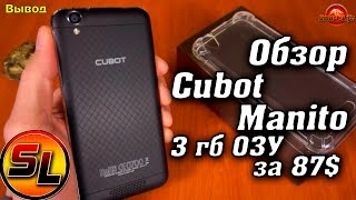 Cubot Manito обзор самого бюджетного смартфона с 3 гб ОЗУ! | review
